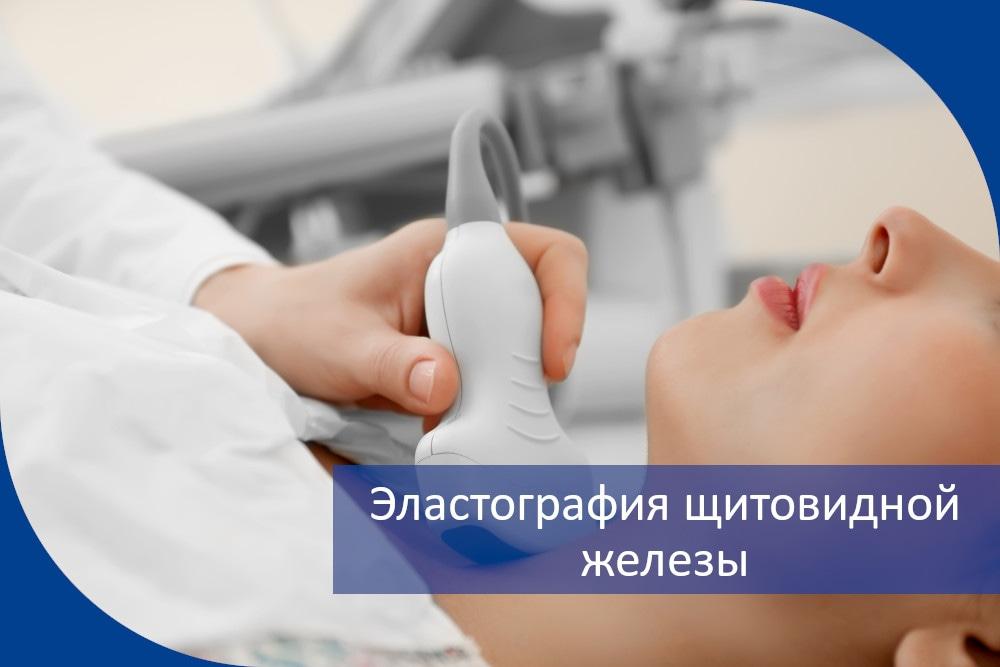 Эластография щитовидной железы
