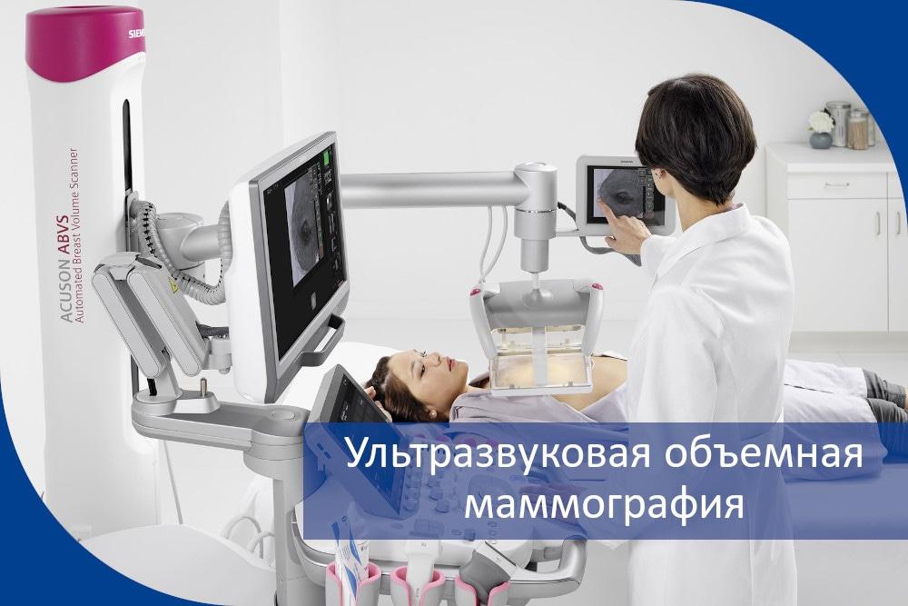 Ультразвуковая объемная маммография